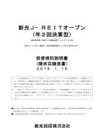 新光J−REITオープン (年2回決算型)