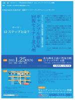 ギャンブル依存症回復セミナーin北九州のチラシ