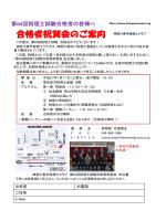 合格者祝賀会のご案内 - 神奈川青年税理士クラブ