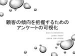 発表内容 - 株式会社NTTデータ数理システム