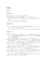 参考文献(PDF形式:33KB)