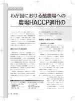 農場HACCP適用の 実効性と課 - HACCP|NPO法人 日本食品安全