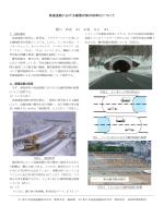 高速道路における融雪対策の効率化について 関口 和史 *1 石垣 正人 *2