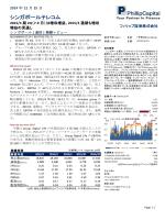シンガポールテレコム(STEL)2015/3 期2Q(7-9 月)は増収増益