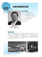 水野水産株式会社 - 七十七ビジネス振興財団