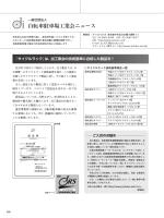 平成27年1月 - 自転車駐車場工業会