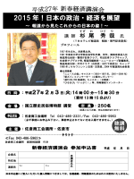 新春経済講演会「杉尾秀哉氏」