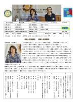 安井裕子 - 旭川モーニングロータリークラブ ホームページ