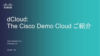 dCloud: The Cisco Demo Cloud ご紹介