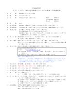 開催要項(pdf) - 都城地区バレーボール協会