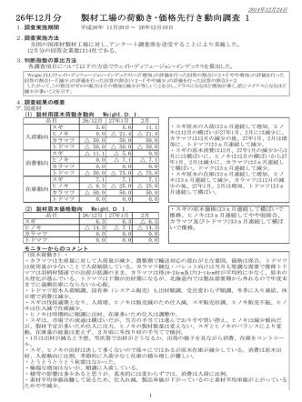 26年12月分 製材工場の荷動き・価格先行き動向調査 1