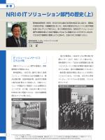 NRIのITソリューション部門の歴史(上) - Nomura Research Institute