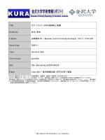 Title ガイドラインの作成経緯と意義 Author(s) 並木, 幹夫
