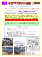 1月号PDF版 - 卓球専門店テーブルテニスショップタカハシ