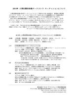 小澤征爾音楽塾オーケストラ - サイトウ・キネン・フェスティバル 松本
