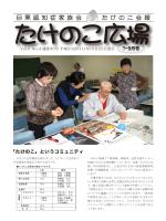 Vol.8 No.4 通巻30号(11-10-25) 「たけのこ」という