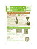 最新の催し物案内 - 九州国立博物館