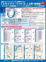 こちら - 東武バスOn-Line