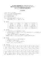 2014 年第 29 回鹿児島県マスターズスイミング