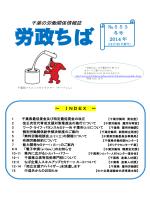 表紙~6(PDF:1565KB)