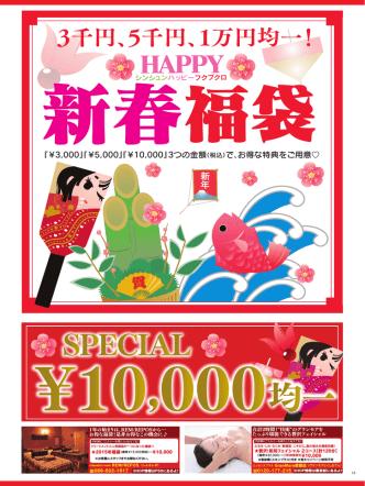 3千円、5千円、1万円均一!