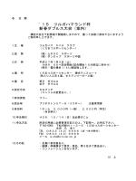 ´15 ツルガハマランド杯 新春ダブルス大会(案内)
