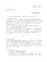 (平成27年1月9日基発0109第2号)(PDF,283KB)