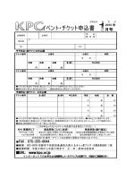 取扱チケット&申込書 - 京都の福利厚生はKPC