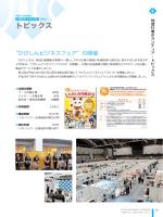 P13~P23 - 福岡ひびき信用金庫