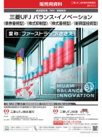 販売用資料 - 三菱UFJ信託銀行