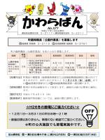 平成27年1月9日発行(No.127) (4061KB)