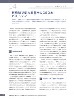 新規制で変わる欧州のCSDと カストディ - Nomura Research Institute