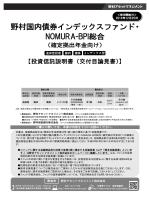 野村国内債券インデックスファンド・ NOMURA-BPI総合