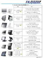 タッチパネル PC 及び POS 周辺機器リスト