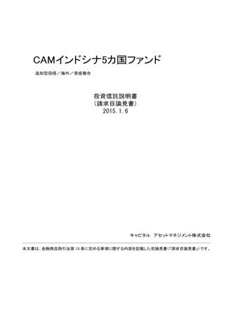 CAMインドシナ5カ国ファンド - キャピタル アセットマネジメント株式会社
