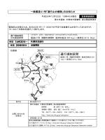 雪崩発生による、国道41号通行止め解除情報(飛騨市神岡町)