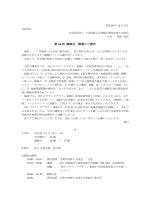 ご案内文PDF版 - 企業内技術士交流会