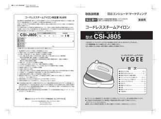 CSI-J805 取扱説明書(PDF形式、8.84MKバイト)