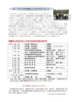 2015年2月定例議会 - 日本共産党文京区議会議員団