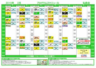 2015年 1月 プログラムスケジュール
