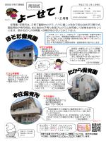 南部(PDF形式:572KB)