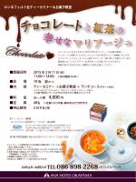 【イベント】ロンネフェルト社ティーセミナー&お菓子教室