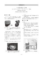 ラボ用湿式篩い分け機 ホソカワ/ミクロン ヴィブレット VBL