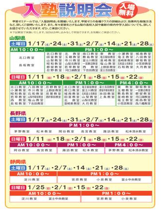 1/17(土) - 甲斐ゼミナール