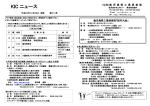 KICニュース【2015.1月号】(PDF196KB)