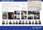 大阪事務所拡張移転のご挨拶 弁護士法人匠総合法律事務所