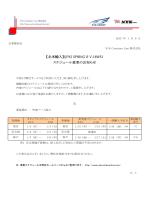 北米輸入】(JPX) SPRING R V.16W51 遅延