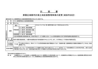 (区画整理)[PDF:2MB]