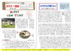 通信1月号(PDF:975KB)