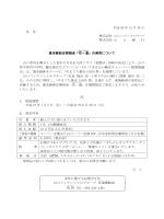 「花一凛」の発売について(PDF:120KB)